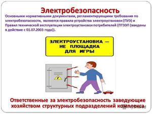 Технические и организационные мероприятия по электробезопасности видео ростехнадзор билеты для сдачи экзаменов по электробезопасности