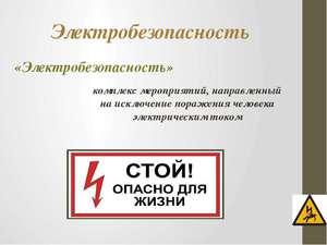 электробезопасность общие требования рк
