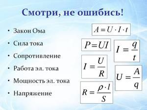 Формула расчёта напряжения