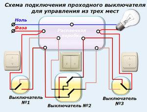 Схема проходного выключателя из 2 точек фото 181