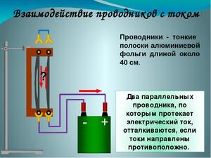 Процессы в электропроводниках