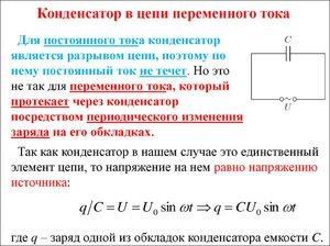 Описание конденсатора постоянного тока