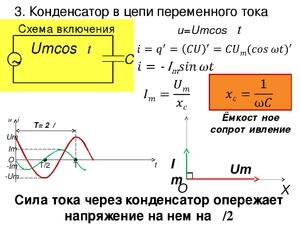Особенности устройства с переменным электротоком