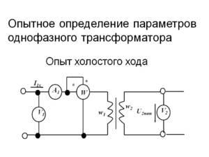 Однофазный трансформатор купить
