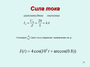 Решение задачи найти силу тока решение задач по физике на скорость 7 класс