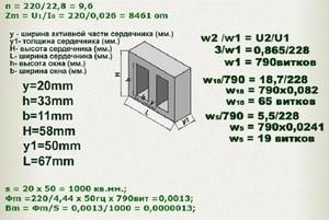Расчёт мощности трансформаторов