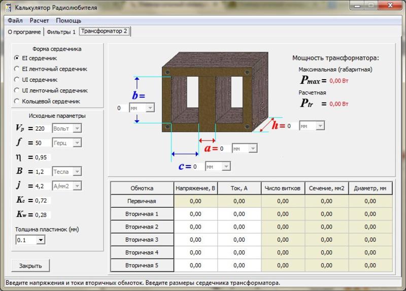 Калькулятор расчёта трансформатора